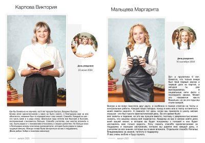 Выпускной альбом 40 страниц Фото 13
