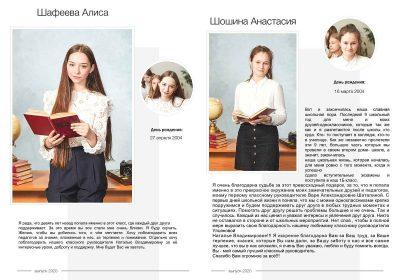 Выпускной альбом 40 страниц Фото 7