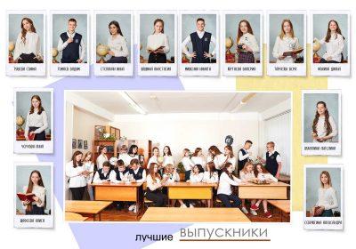 Выпускной альбом 9-11 класс разворот 1