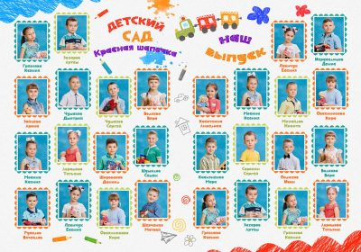 Выпускной альбом детский сад Карандашик разворот 4