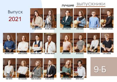 Выпускной альбом минимальный разв. 2