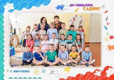Выпускной альбом детский сад Карандашик разворот 3