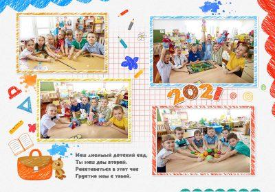 Выпускной альбом детский сад Карандашик разворот 2