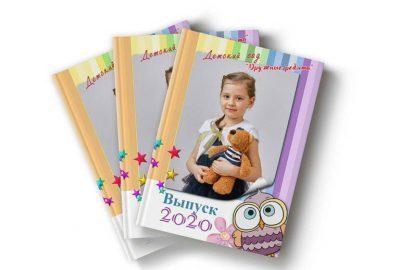 Выпускной альбом детский сад обложка